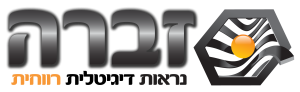 לוגו , זברה נראות דיגיטלית